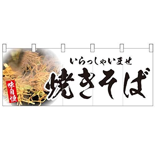 五巾のれん 焼きそば(白) NR-134 (受注生産)【宅配便】 [並行輸入品]