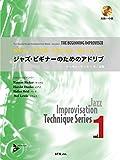 ジャズ・ビギナーのためのアドリブ (ジャズ・インプロ・テクニック vol.1)