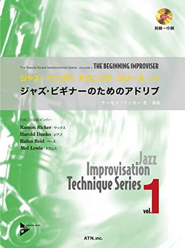 ジャズ・ビギナーのためのアドリブ (ジャズ・インプロ・テクニック vol.1)の詳細を見る