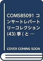 COMS85091 コンサートレパートリーコレクション(43)季(とき)のまど/長生淳 (ブレーンコンサートレパートリーコレクション)