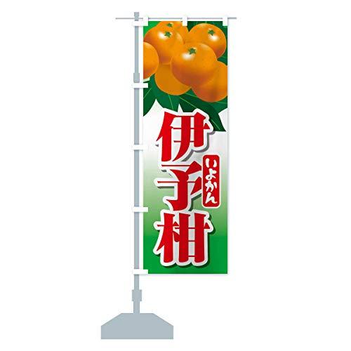 伊予柑いよかん のぼり旗 サイズ選べます(ハーフ30x90cm 左チチ)