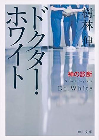ドクター・ホワイト 神の診断 (角川文庫)
