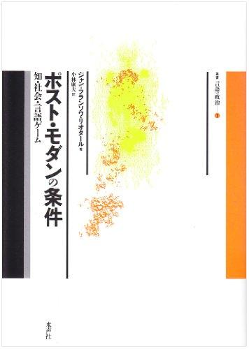 ポスト・モダンの条件―知・社会・言語ゲーム (叢書言語の政治 (1))