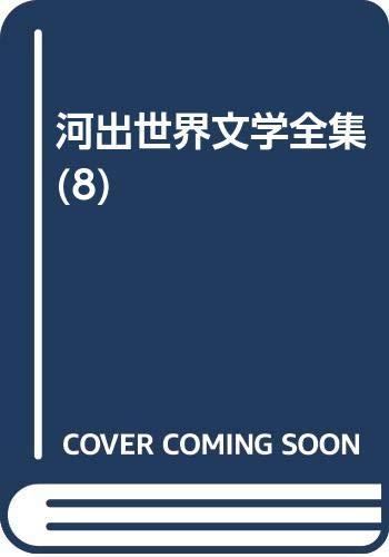 河出世界文学全集 (8)の詳細を見る