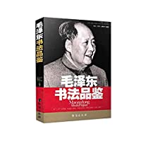 Mao Zedong's calligraphy Tasting(Chinese Edition)