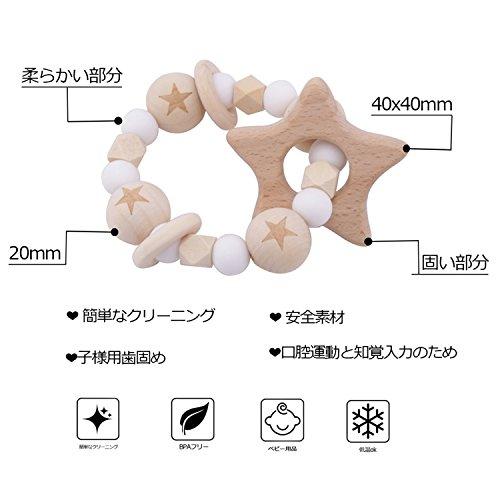 MamimamiHome木育歯固め星型ラトル赤ちゃんのおもちゃチュアブルブレスレット授乳ジュエリー歯がためシリコーンホワイトビーズ[BPAフリー]「FDA認可済」
