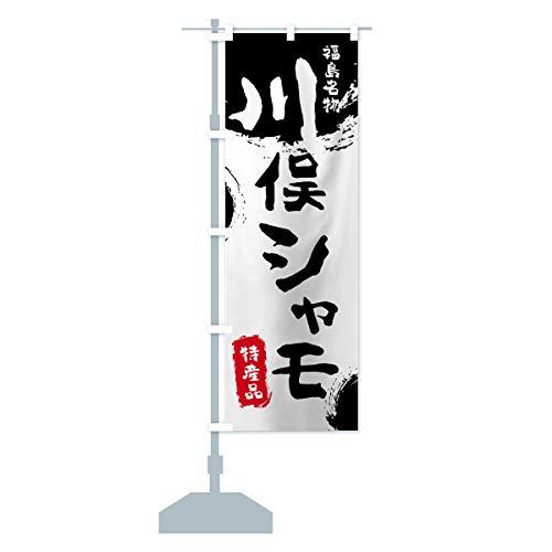 川俣シャモ のぼり旗 サイズ選べます(ジャンボ90x270cm 左チチ)