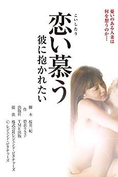 [碧衣りさ子]の劇場版 「恋い慕う 彼に抱かれたい」 レジェンド文庫 (ティーエムイーシュッパン)