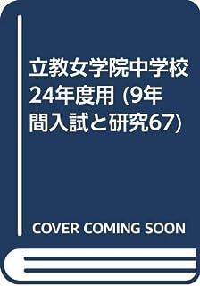 立教女学院中学校 24年度用 (9年間入試と研究67)