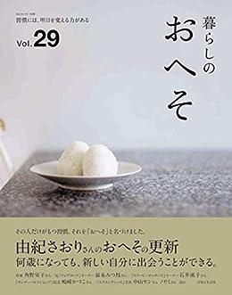 [主婦と生活社]の暮らしのおへそ Vol.29 (私のカントリー別冊)