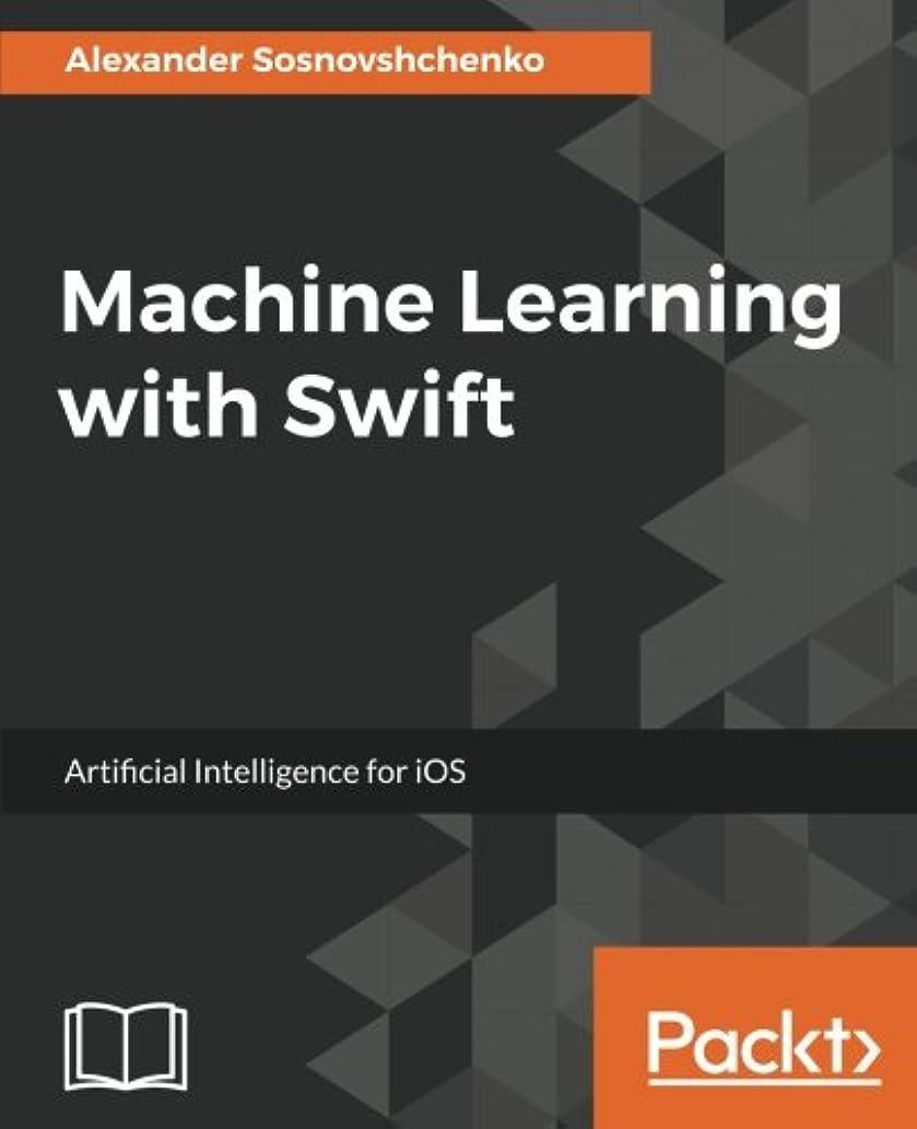 スーダンうがいジーンズMachine Learning with Swift