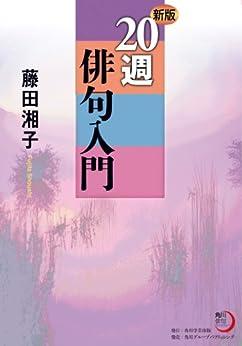 [藤田 湘子]の新版 20週俳句入門 (角川俳句ライブラリー)