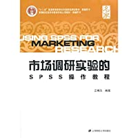 Using Spss for Marketing Besearch(Chinese Edition)