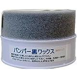 黒樹脂バンパー用ワックス 黒色プラスチックに光沢を出すWAX 『バンパー黒ワックス (125g)』 光沢が長持ちする顔料系ワックス 持続性最低でも6ヶ月以上