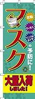 既製品のぼり旗 「マスク大量入荷」花粉 PM2.5 短納期 高品質デザイン 600mm×1,800mm のぼり