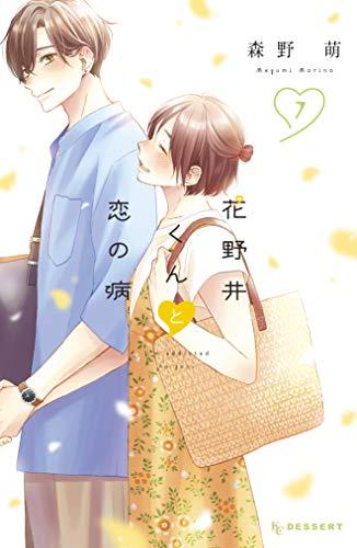 花野井くんと恋の病(7) (デザートコミックス)