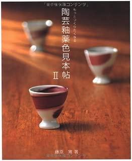 もっとつくりたくなる陶芸釉薬色見本帖Ⅱ