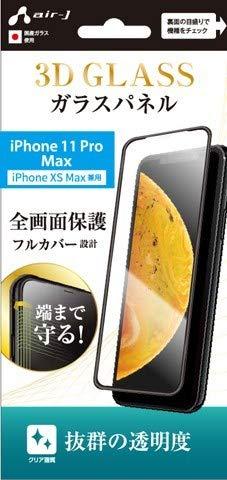 エアージェイ iPhone11ProMax アイフォン11プロマックス 3D ガラスパネル クリア 抜群の透明度 全画面保護 フルカバー 光沢タイプ 9H強化ガラス 指紋防止 貼り直しOK 飛散防止 6.5インチ [iPhone11 Pro Max, スタ