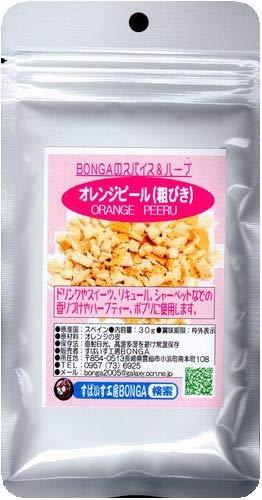 「オレンジピール」(粗挽き)【30g】スイーツ、ドリンク、リキュールの香りづけに。