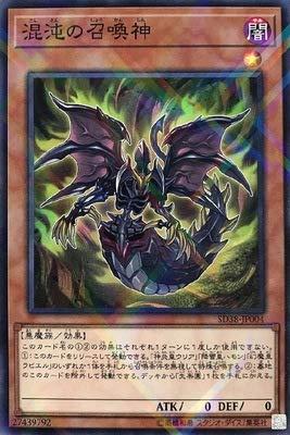 遊戯王 第10期 SD38-JP004 混沌の召喚神【ノーマルパラレル】