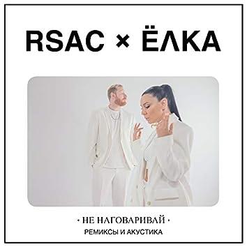 Ne Nagovarivaj (Remixes & Acoustic)