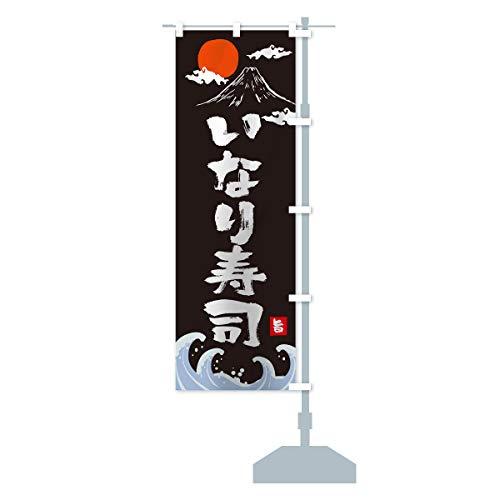 いなり寿司 のぼり旗 サイズ選べます(ショート60x150cm 右チチ)