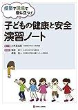 授業で現場で役に立つ!  子どもの健康と安全 演習ノート