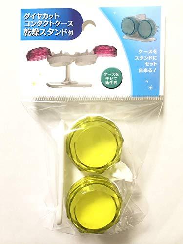 山田化学『ダイヤカットコンタクトケース乾燥スタンド付』