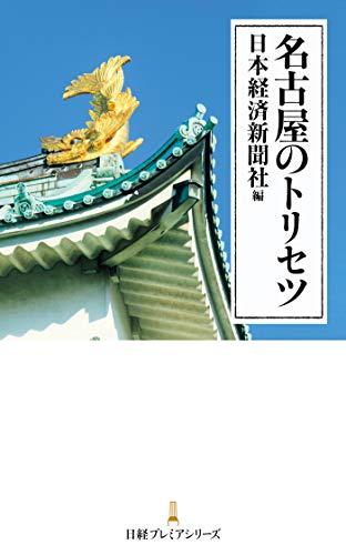 名古屋のトリセツ (日経プレミアシリーズ)