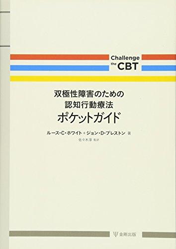双極性障害のための認知行動療法ポケットガイド (Challenge the CBT)の詳細を見る