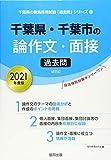 千葉県・千葉市の論作文・面接過去問 2021年度版 (千葉県の教員採用試験「過去問」シリーズ)