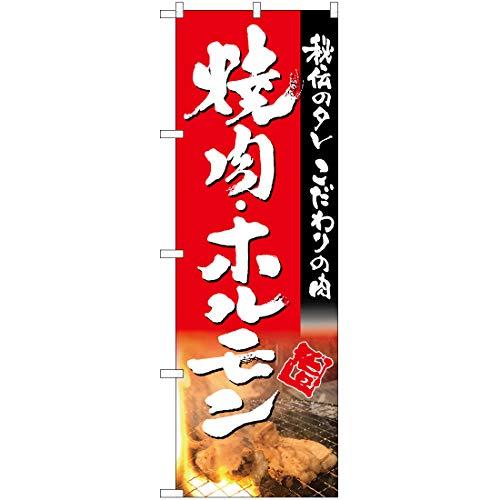 のぼり 焼肉ホルモン(赤) TN-133 【宅配便】 のぼり 看板 ポスター タペストリー 集客 [並行輸入品]