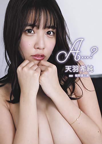 天羽希純 写真集『A...?』 - 植野 恵三郎