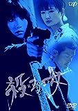 殺る女[DVD]