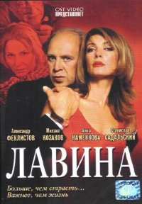Lavina (Engl.: An Avalanche) - russische Originalfassung [Лавина]