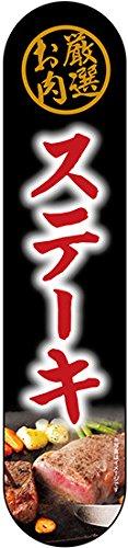 変形パネル 厳選お肉 ステーキ No.69088 (受注生産) [並行輸入品]