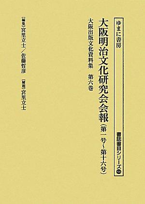 大阪出版文化資料集〈第6巻〉大阪明治文化研究会会報(第1号~第16号) (書誌書目シリーズ)