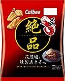 カルビー 絶品かっぱえびせん 花藻塩と燻製唐辛子味 X1箱(12入)