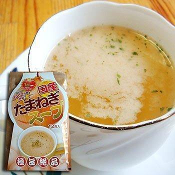 国産たまねぎスープ メール便 通販 タマネギ 玉ねぎ 玉葱