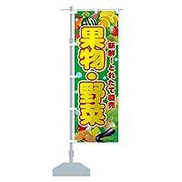 果物・野菜 のぼり旗 サイズ選べます(コンパクト45x150cm 左チチ)