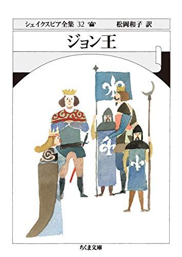 シェイクスピア全集32 ジョン王 (ちくま文庫)