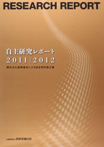 自主研究レポート〈2011/2012〉観光文化振興基金による自主研究論文集の詳細を見る