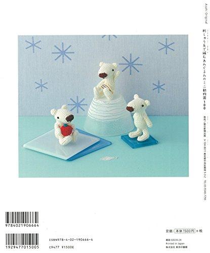 『はじめてのかぎ針編み 刺しゅう糸で編むあみぐるみのミニ動物園100 (アサヒオリジナル)』の2枚目の画像