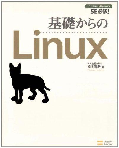 基礎からのLinux 基礎からのシリーズ (プログラマの種シリーズ)