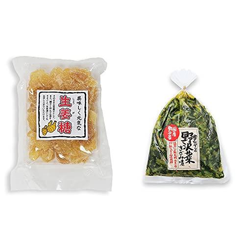 [2点セット] 生姜糖(230g)・国産 昔ながらの野沢菜きざみ漬け(150g)