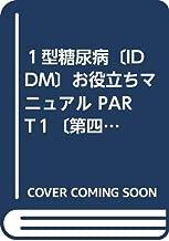 1型糖尿病〔IDDM〕お役立ちマニュアル PART1〔第四版〕 (1型糖尿病〔IDDM〕お役立ちマニュアル)