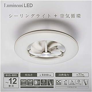 ドウシシャ LEDシーリングサーキュレーター【ネジ留式】DOSHISHA Luminous DCC-12CM