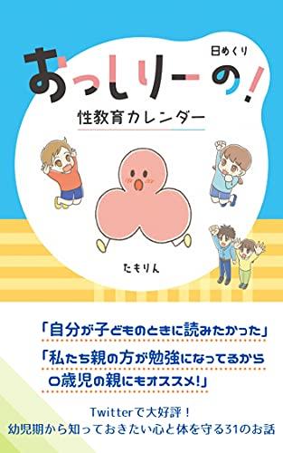 おっしりーの!性教育日めくりカレンダー (おっしりーズ)
