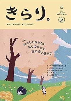 [朝倉美保, 美濃羽まゆみ]の発達障害専門誌きらり。vol.8 親子支援特集号