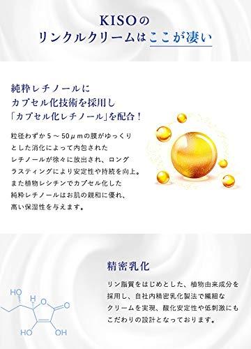 基礎化粧品研究所キソ『スーパーリンクルクリームVA(kiso-k36)』